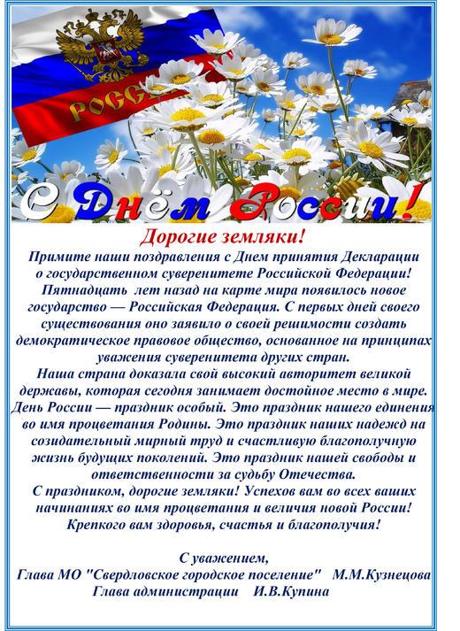 День независимости официальное поздравление