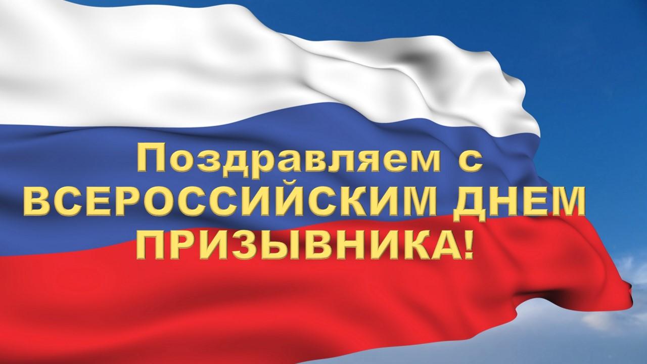 Всероссийский день призывника открытка
