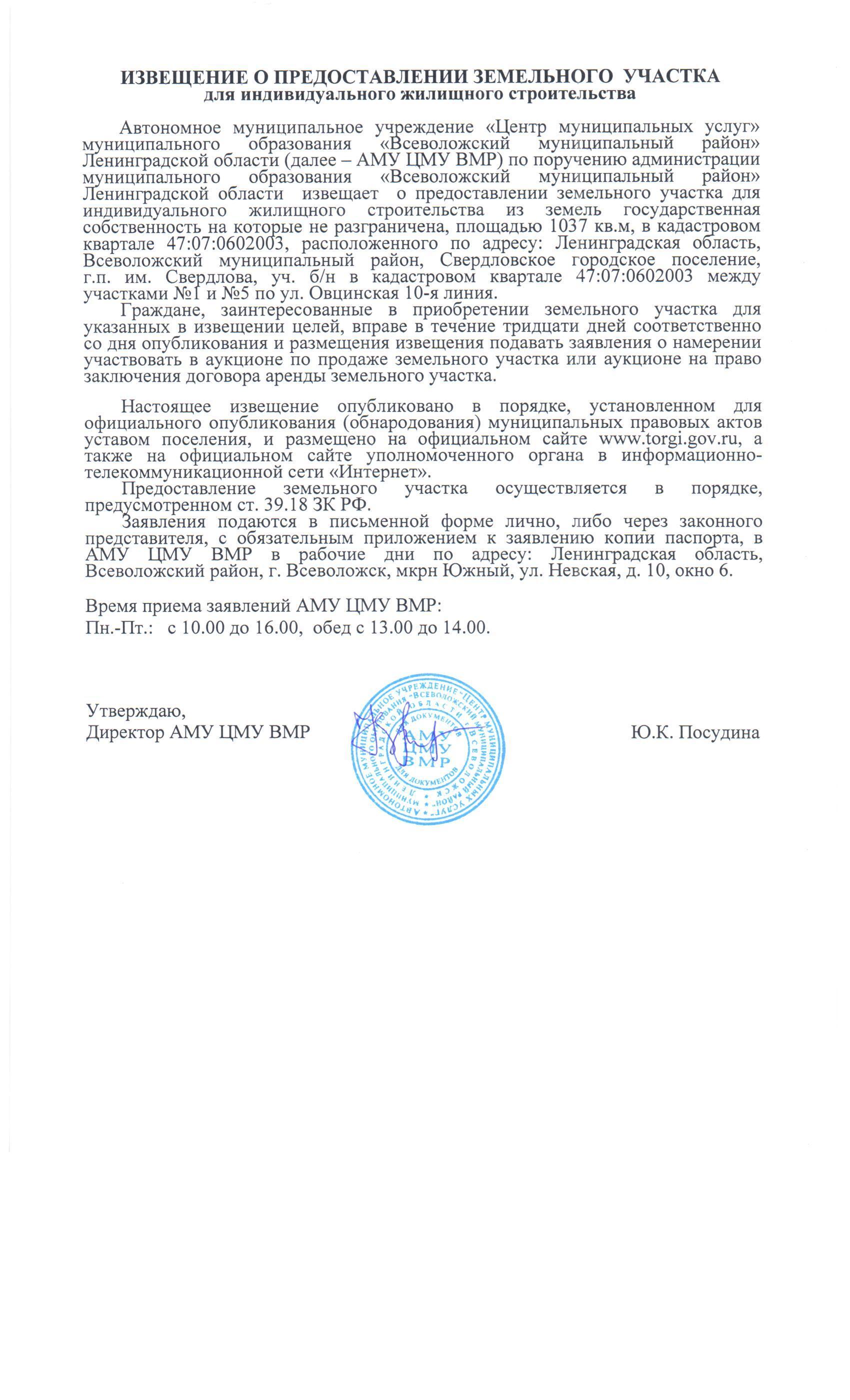 Заявление в суд о выдаче судебного приказа на взыскание